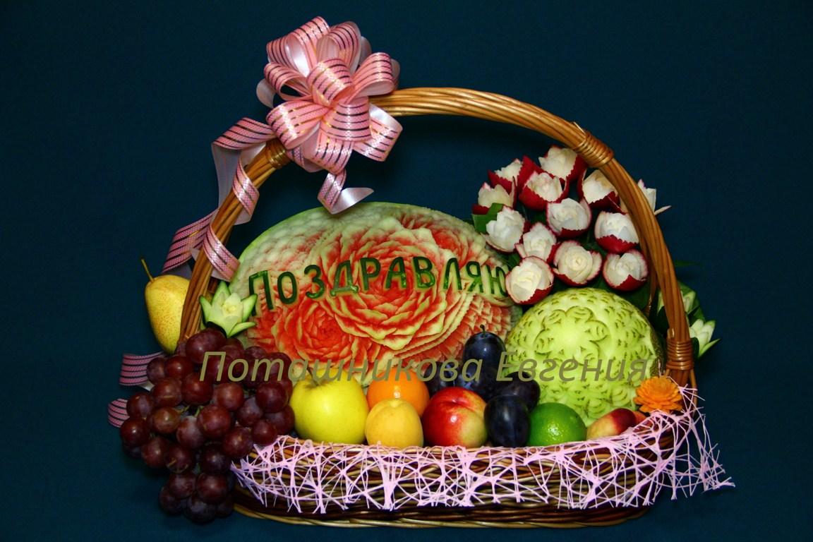 Поздравление с фруктами и овощами на день рождения 25