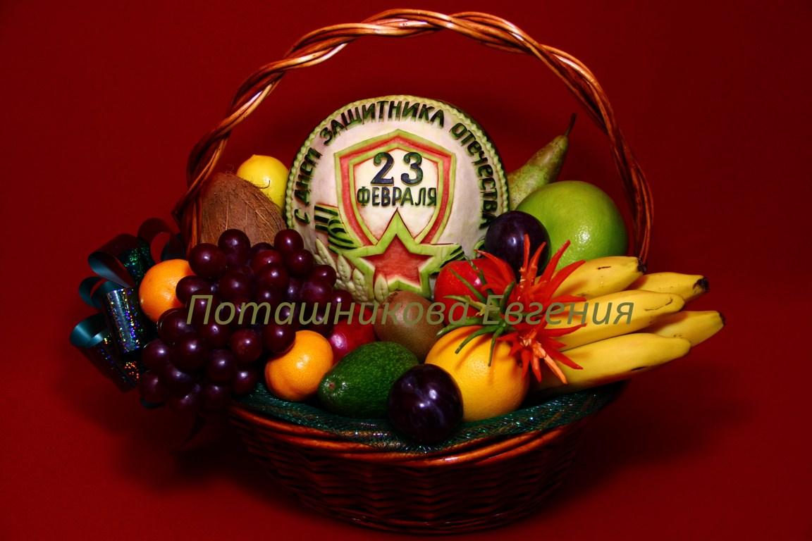 Корзина с фруктами на 23 февраля